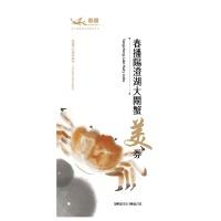 2018年春播阳澄湖大闸蟹美礼券 母蟹2.0两/公蟹3.0两3对