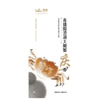 2018年春播阳澄湖大闸蟹庆礼券 母蟹2.0两/公蟹3.0两4对